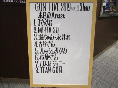 GON LIVE 2019 VoⅢ